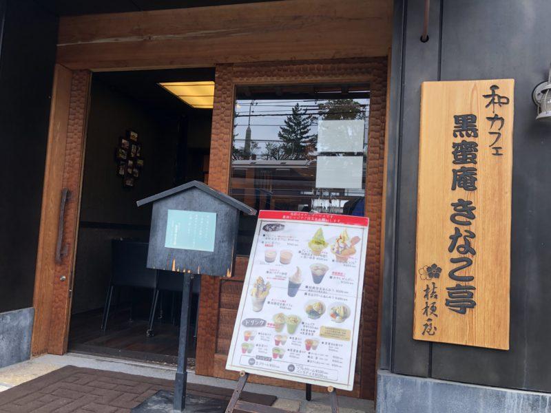 桔梗屋のカフェ黒蜜庵きなこ亭の入り口
