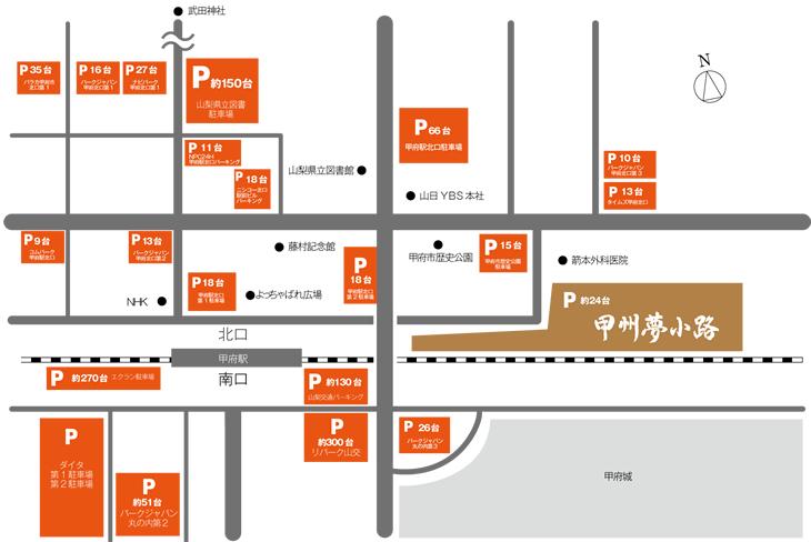 黒蜜庵きなこ亭甲州夢小路店周辺の駐車場マップ