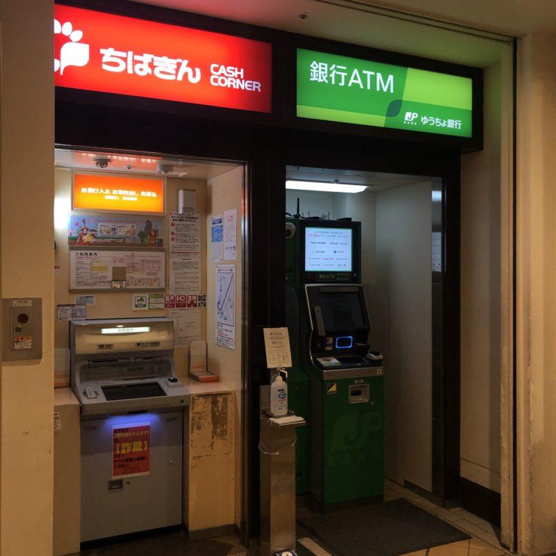 イクスピアリの千葉銀行ATM