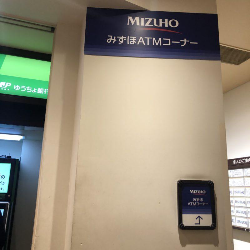 イクスピアリのみずほ銀行ATM
