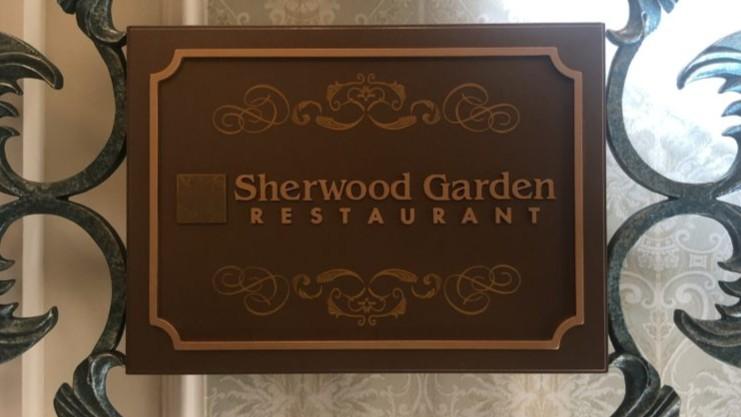 シャーウッドガーデン・レストランの看板
